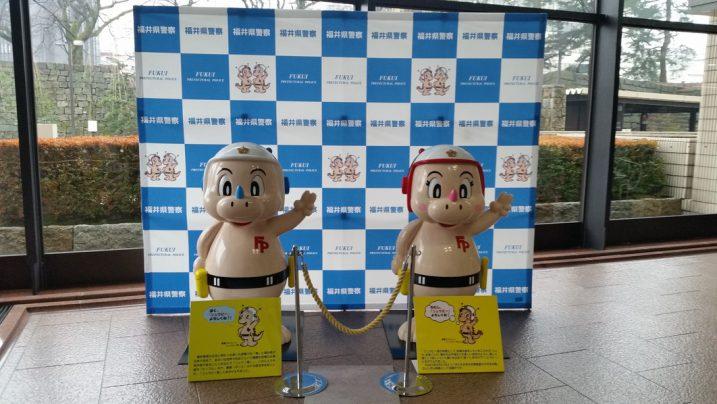 福井県警察本部様