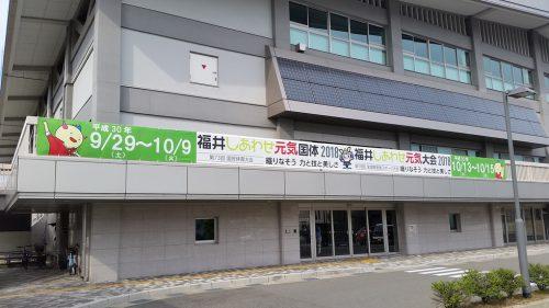 福井県横断幕