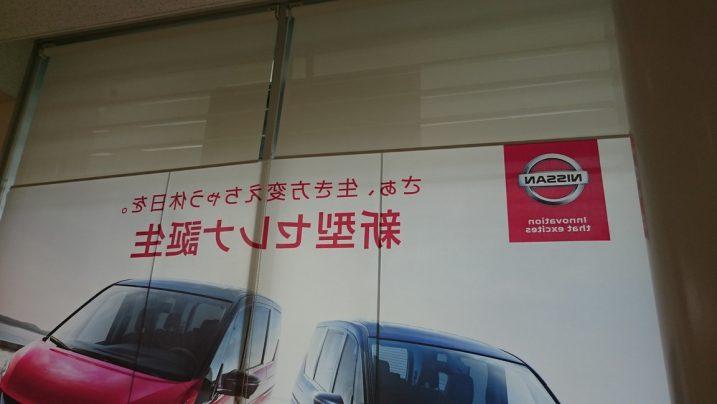 福井日産坂井店様