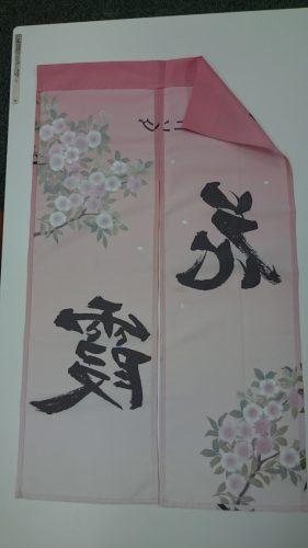 旬菜ダイニング花霞様のれん